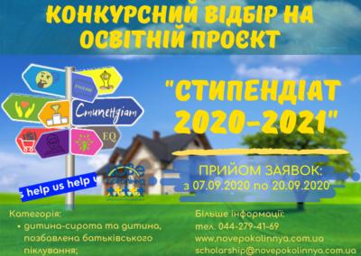 """Конкурсний відбір на Освітній проєкт """"Стипендіат 2020-2021"""""""
