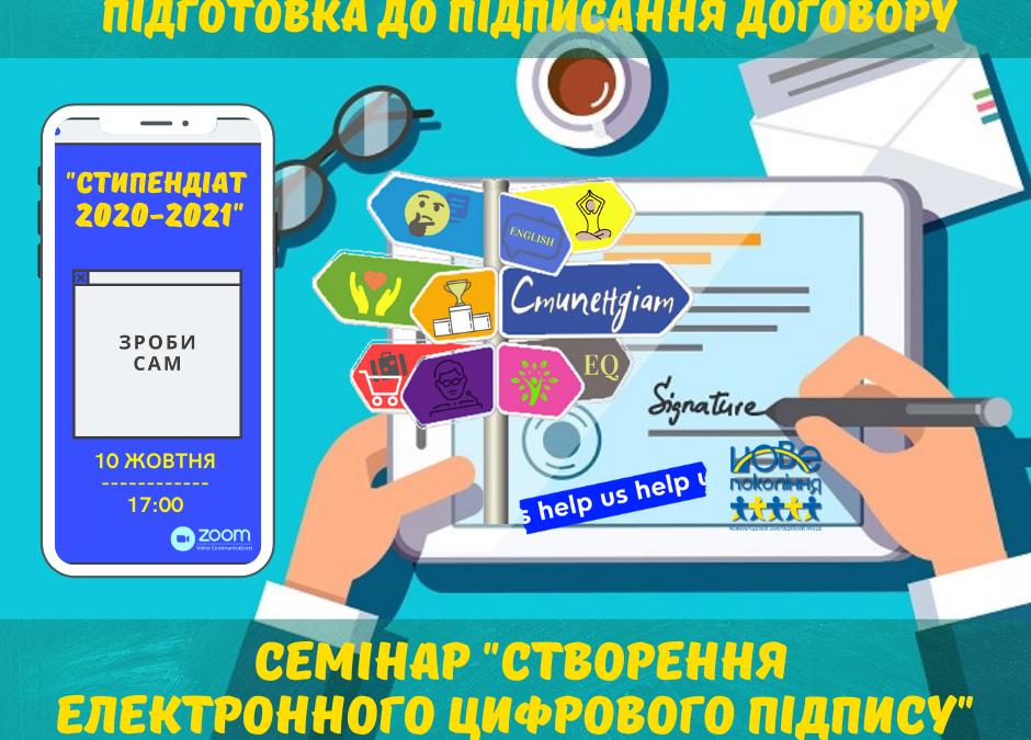 """Семінар """"Створення електронного цифрового підпису"""""""