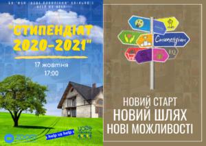 """Старт нової програми """"Стипендіат 2020-2021"""""""