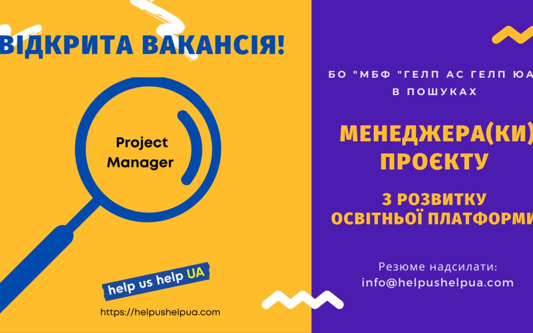 Менеджер(ка) проєкту з розвитку Освітньої платформи