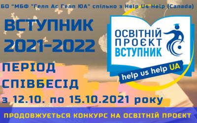 """Стартував ІІ етап конкурсу на """"Вступник 2021-2022"""""""